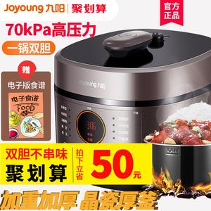 九阳电家用多功能智能5l高压压力锅
