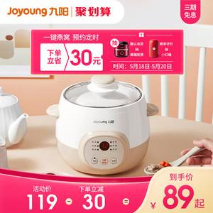 九阳电炖锅陶瓷燕窝隔水炖家用砂锅