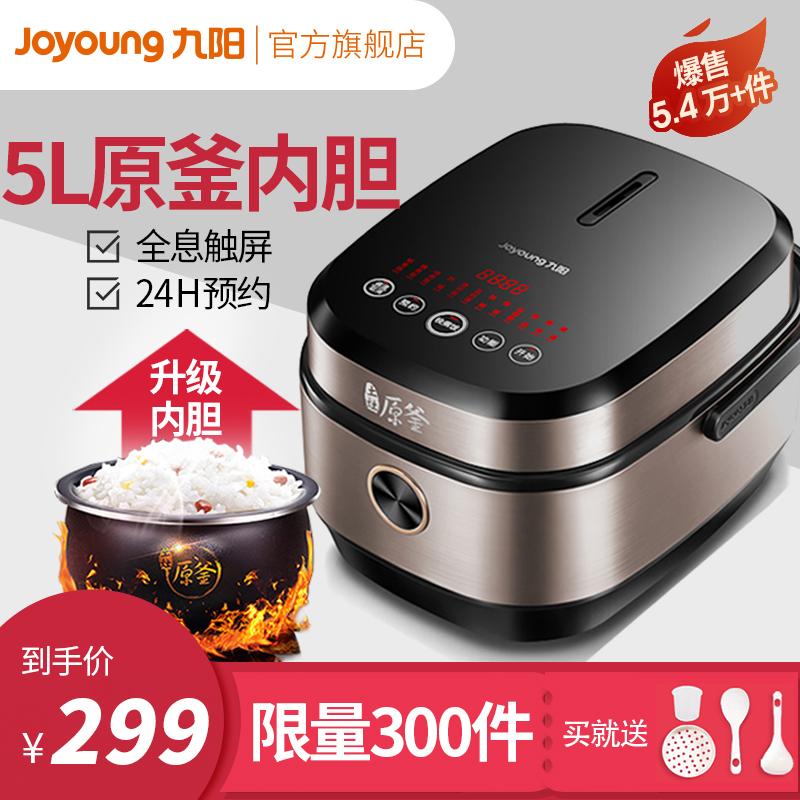 九阳5l大容量家用智能柴火饭电饭煲