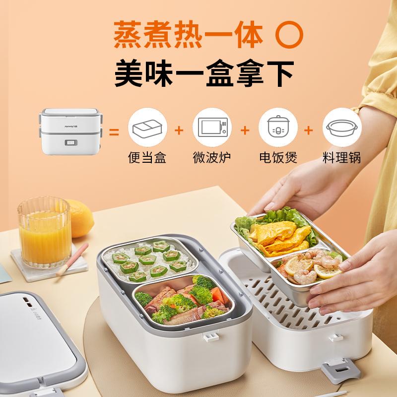九阳加热饭盒插电上班保温电热蒸煮自热便当盒便携带饭桶锅FH191