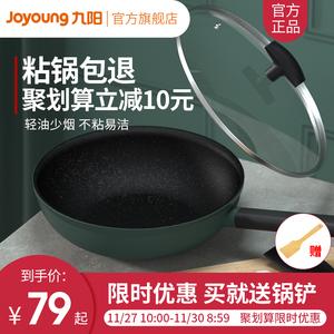 【九阳旗舰店】麦饭石不粘锅平底炒锅煎锅