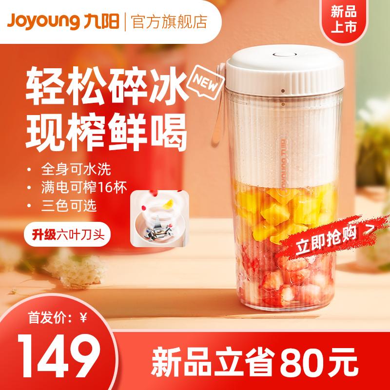九阳榨汁机家用多功能小型便携式电动迷你果汁水果榨汁杯官方旗舰