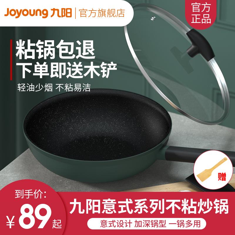 九阳麦饭石色不粘锅炒锅家用炒菜锅电磁炉燃气灶炒菜平底适用2863 - 封面