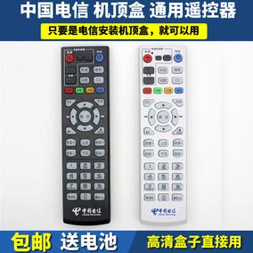 万能华为中兴创维烽火海信遥控器