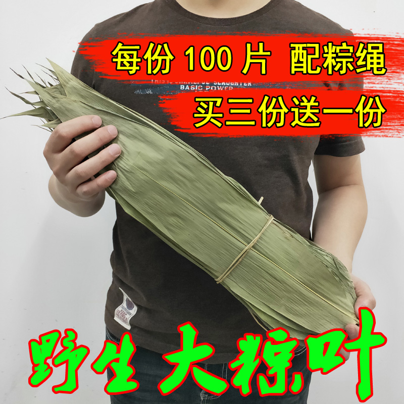 Fresh and pure natural wild zongzi leaves dried zongzi 100 bamboo brown leaves