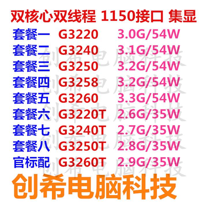韩国50 g3258 g3260 t 双1150散片集显cpu 创希 g3220 g3240 g32