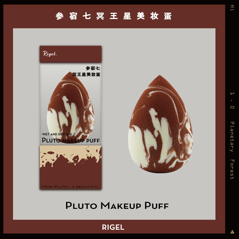 Rigel Pluto makeup egg original sponge powder puff dry and wet non powder makeup tool