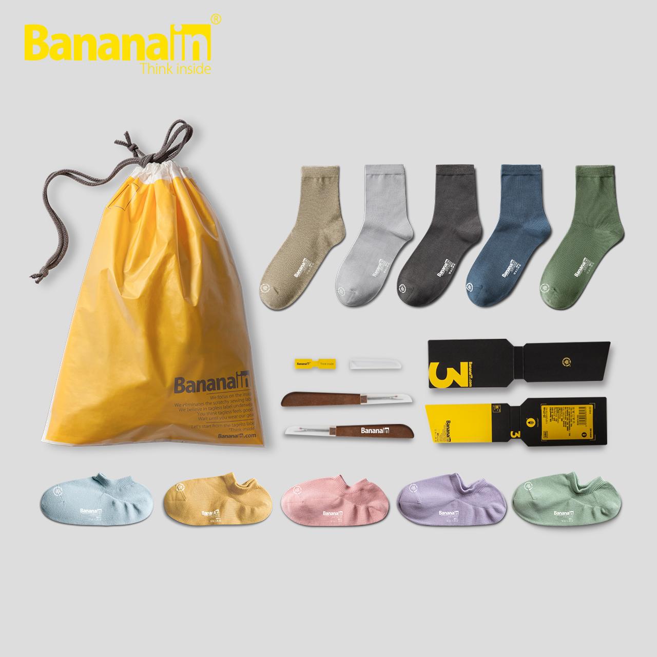 【直营】5双Bananain蕉内301P袜子男女士棉袜短袜船袜长袜中筒袜11月06日最新优惠