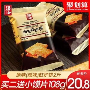 海玉缸炉饼原味咸味山西特产整箱千层饼芝麻饼干薄脆早餐孕妇饼干