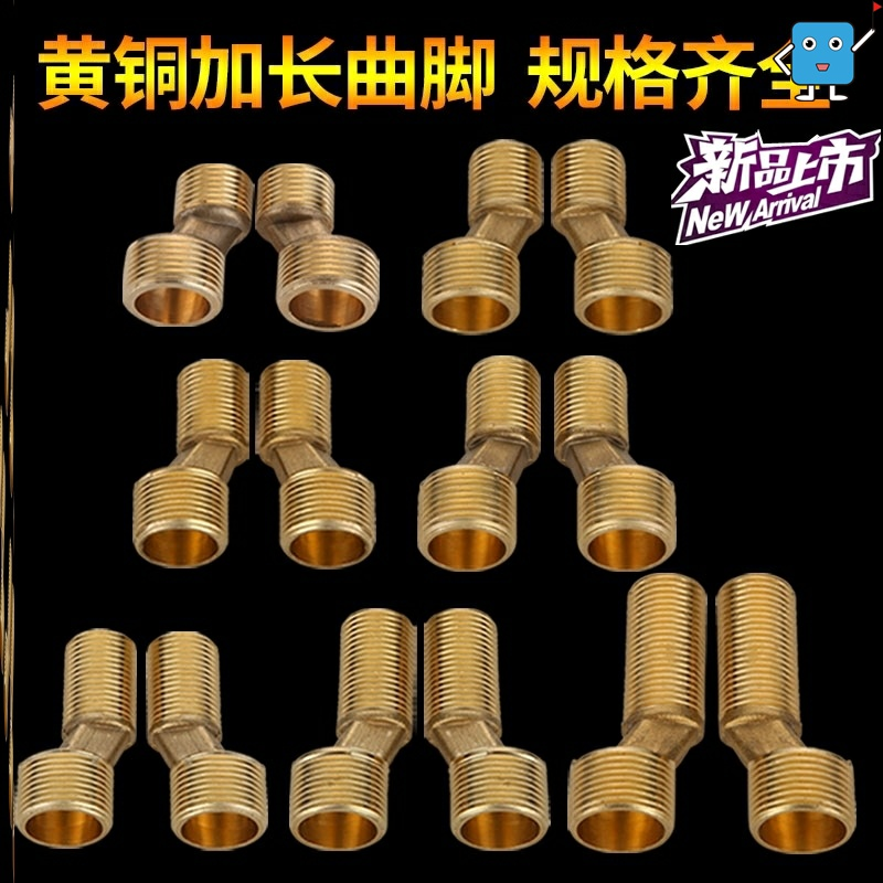 Curved angle and curved foot mixing valve reducing elbow elbow bend tap changing distance flower sprinkling widened turning faucet NEW