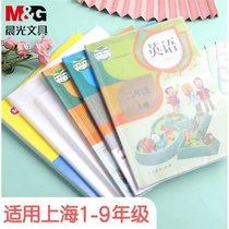晨光书皮书套1-2年级上海小学生包书皮一二年级透明包书膜3-5年级