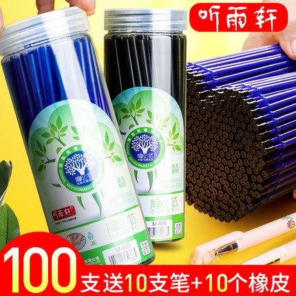100支可擦笔笔芯晶蓝色3-5年级小学生用热魔摩磨易擦墨蓝 黑0.5mm可爱卡通摩擦笔芯0.38黑女魔力檫蓝色