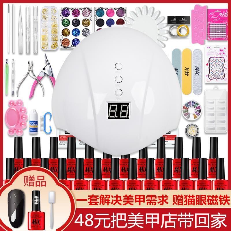 美甲工具套装护眼美甲灯美容院美甲店专用便携式家用。指甲油智能