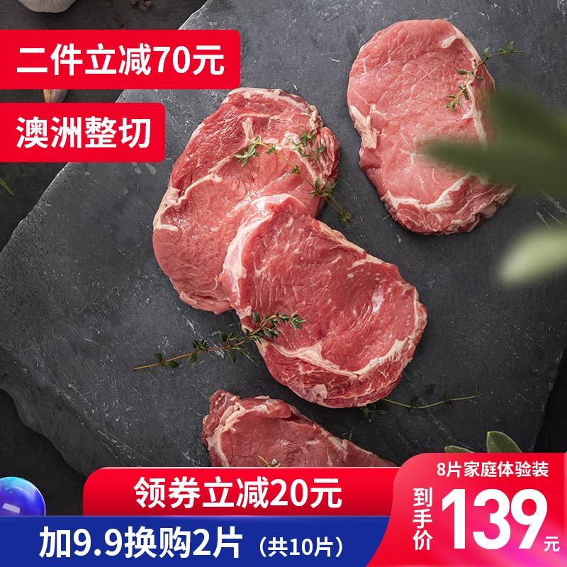 爱味客澳洲进口眼肉牛排原肉嫩牛扒限100000张券