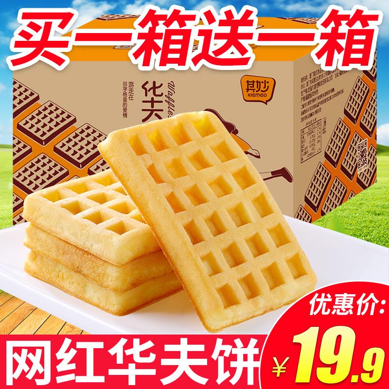 華夫餅整箱面包早餐速食懶人網紅好吃的零食小吃休閑食品排行榜