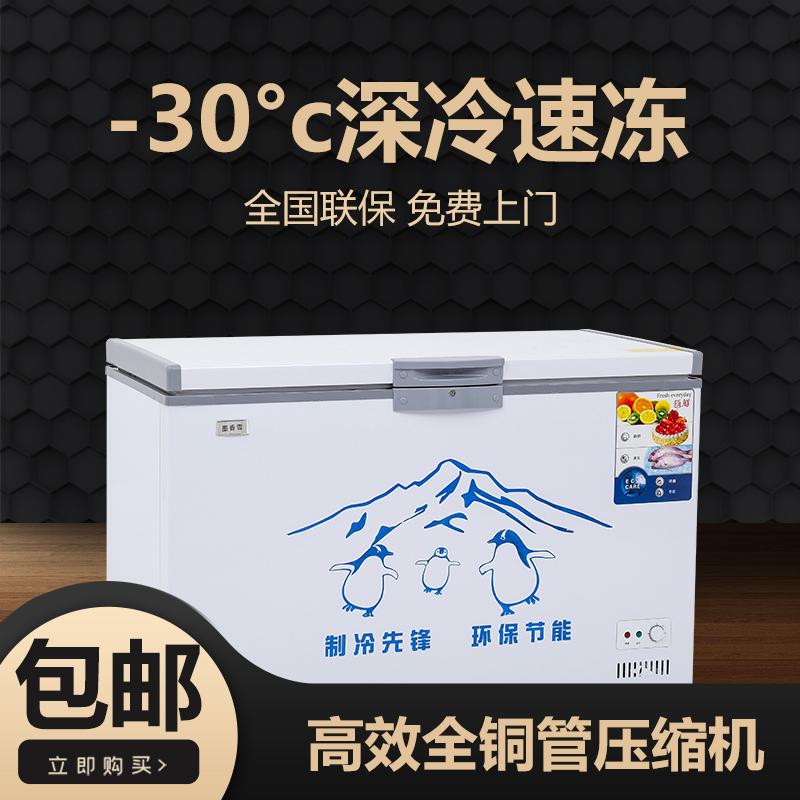 墨香雪498冰柜商用大容量冷藏冷冻柜卧式单温双温全速冻超市冷柜