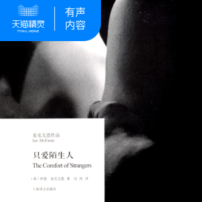 [voice content of tmall Genie] only love strangers (works of McEwan)
