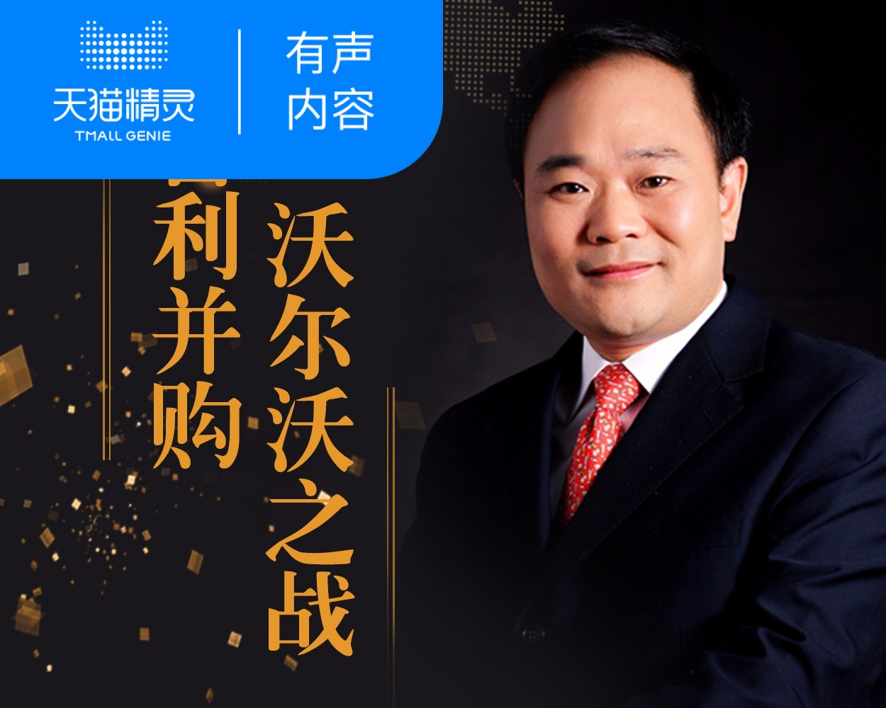 [tmall Genie voice content] new manufacturing era: Li Shufu and super manufacturing of Geely and Volvo
