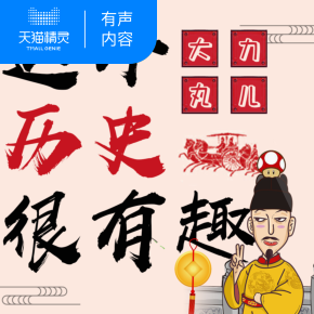 [tmall Genie voice content] Dali Maru: this Chinese history is very interesting | general history of China Series
