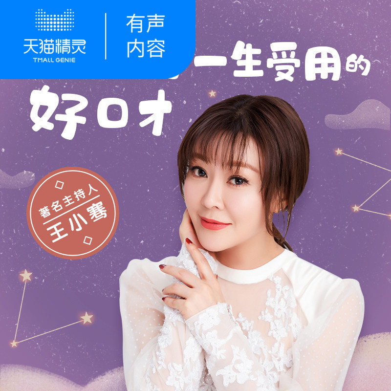 [content of tmall Genie voice] Wang Xiaoqian, the famous host: develop a good eloquence for childrens life
