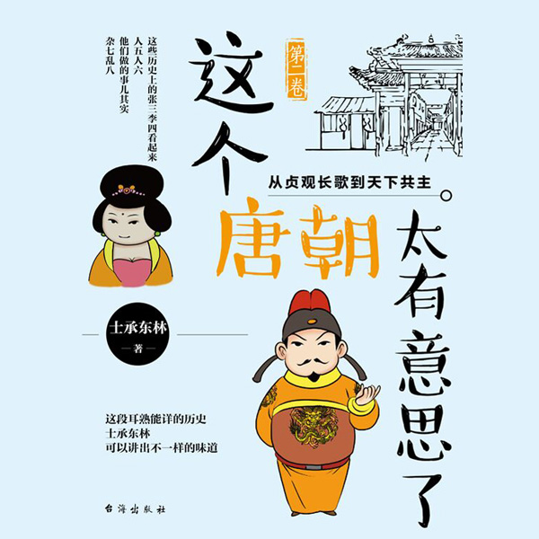 The Tang Dynasty is very interesting. 2: from Zhenguan long song to the worlds common Lord