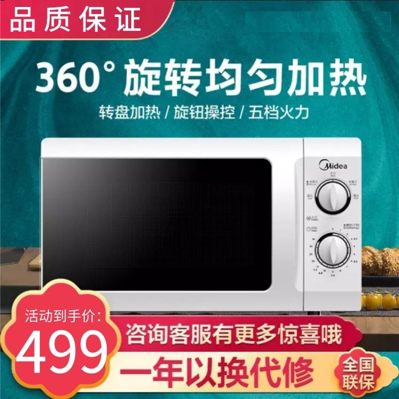 White microwave oven full automatic intelligent rotary heating Mini household five gear adjustment. Knob temperature control, large capacity