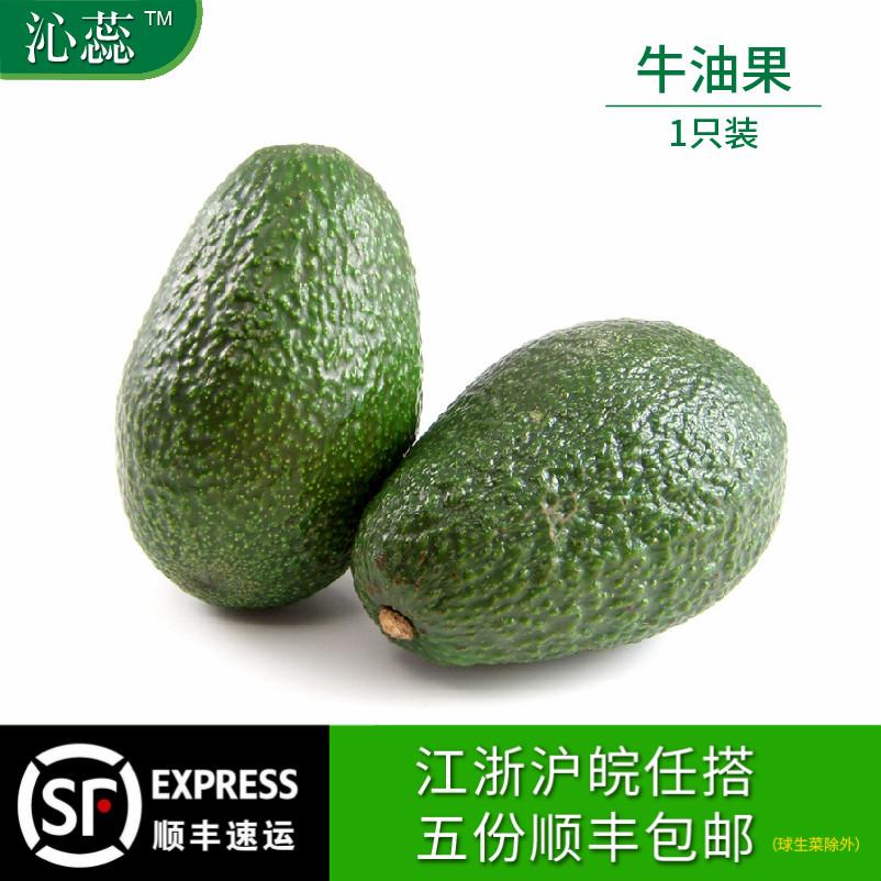 【沁蕊】新鲜牛油果 1只装 鳄梨 樟梨