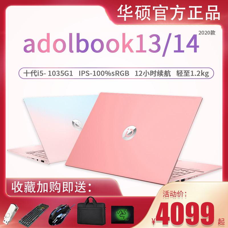 Asus/华硕a豆14/13.3寸2020款11代i5粉色笔记本电脑女生款超薄i7