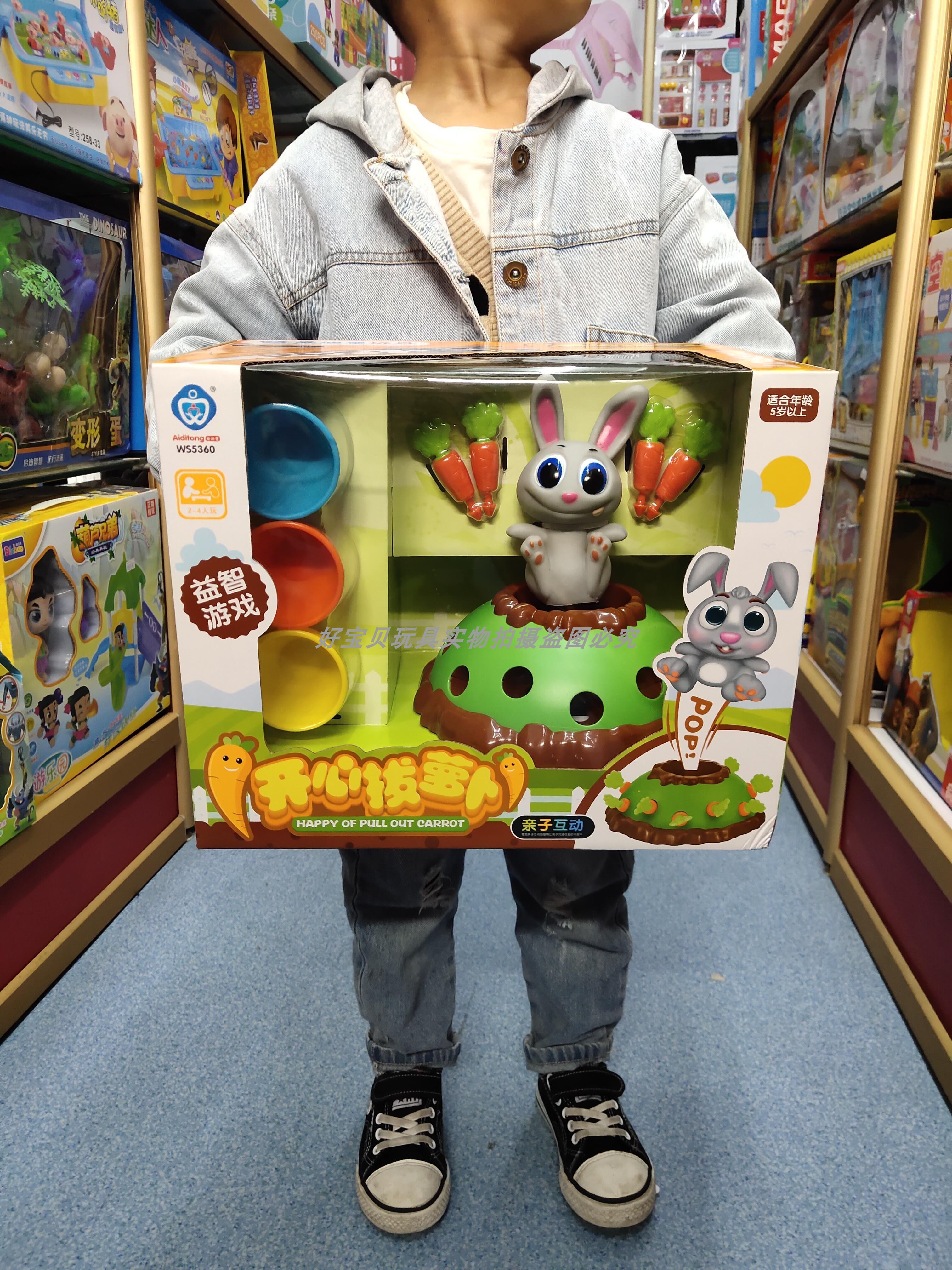 开心拔萝卜亲子互动益智游戏蹦蹦兔男女孩整蛊跳跳兔儿童玩具礼物