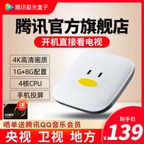 腾讯极光3C电视盒子wifi家用无线网络机顶盒智能4K高清播放器适用于小米华为企鹅创维魔盒TV投屏有线全网通用