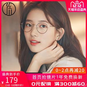 佐川纯钛眼睛框镜架女圆脸近视眼镜框男复古素颜眼镜框女可配镜片