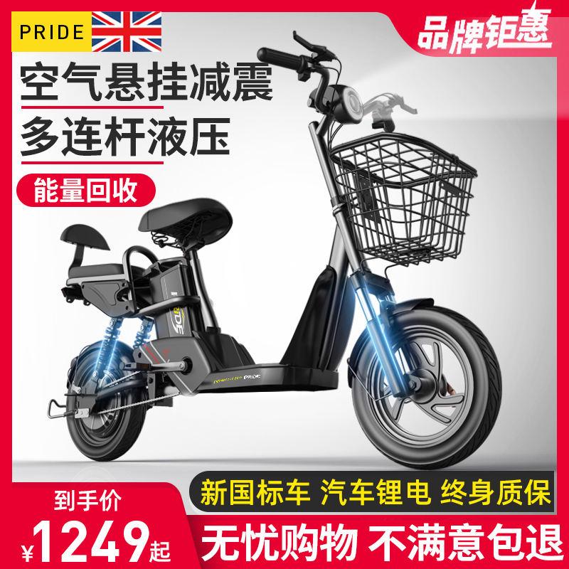 普莱德新国标电动自行车锂电池外卖亲子小型代步助力车电瓶电动车
