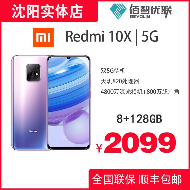 【新品热卖】Redmi 10X大内存天玑820双卡5g新品手机4800万拍照游戏全面屏智能学生红米10X