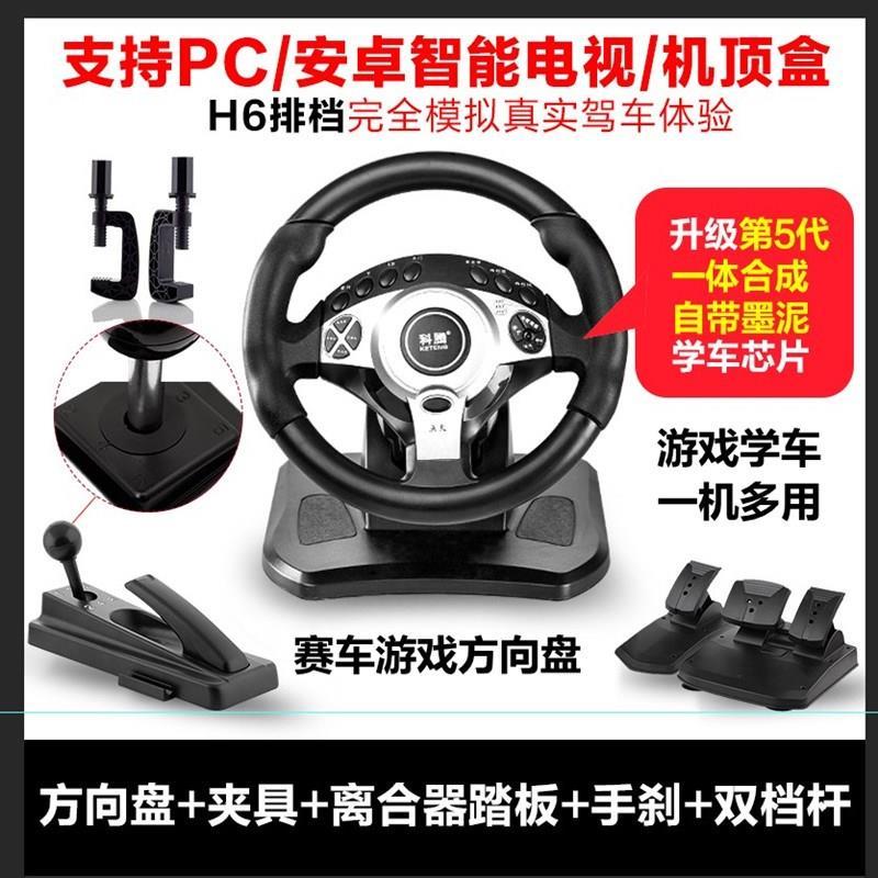 游戏方向盘开车汽车900度仿真遨游赛车带离合中国欧卡2学开车新款