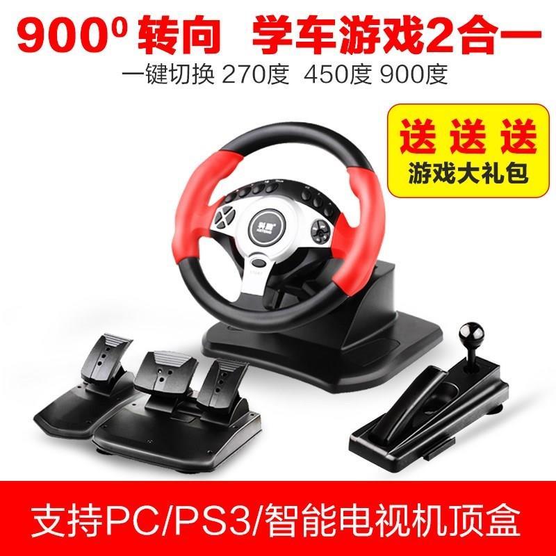 安卓电视游戏方向盘手柄遨游中国欧卡2力反馈900度游戏机学开车