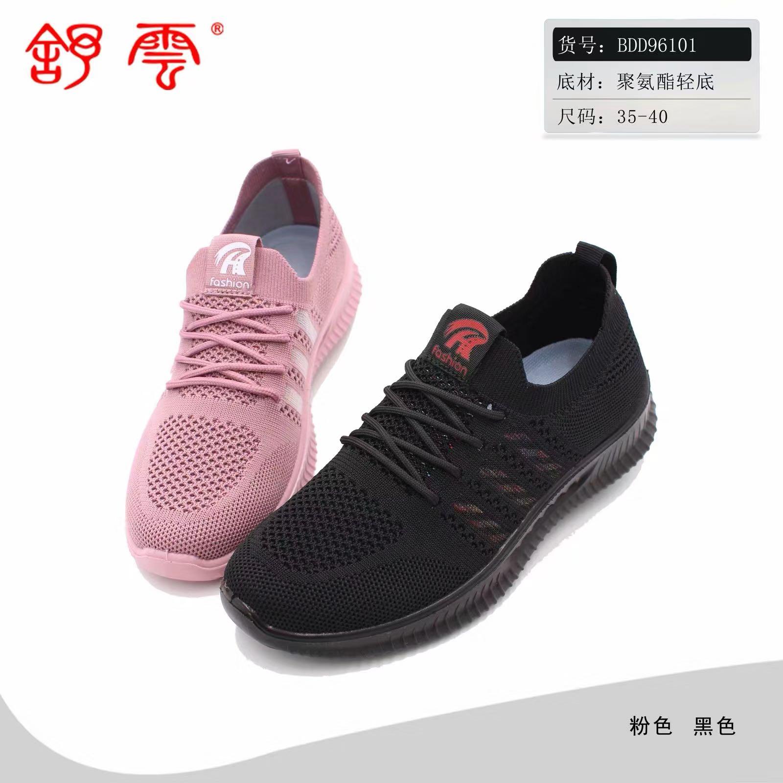 舒云老北京布鞋女士运动休闲版飞织面料套脚2020春季新品