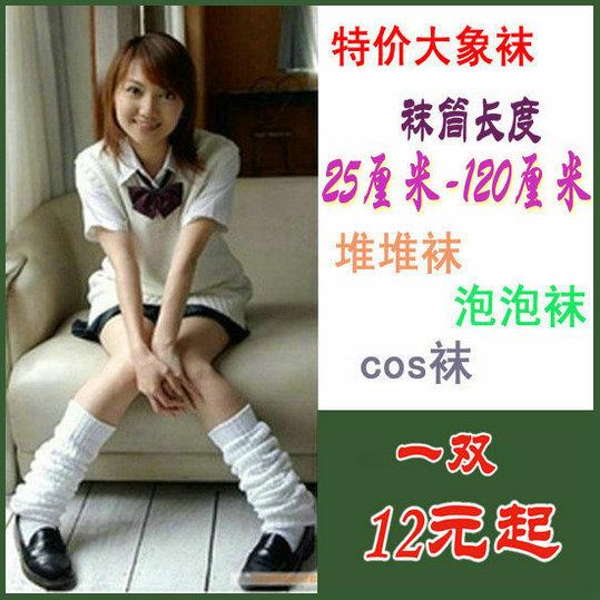 日本堆堆袜大象袜制服cosplay女长筒泡泡袜 松垮袜白色学生袜炮姐