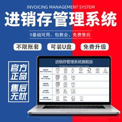 进销存Excel表格商品库存管理软件出入库打印仓库进销存管理软件