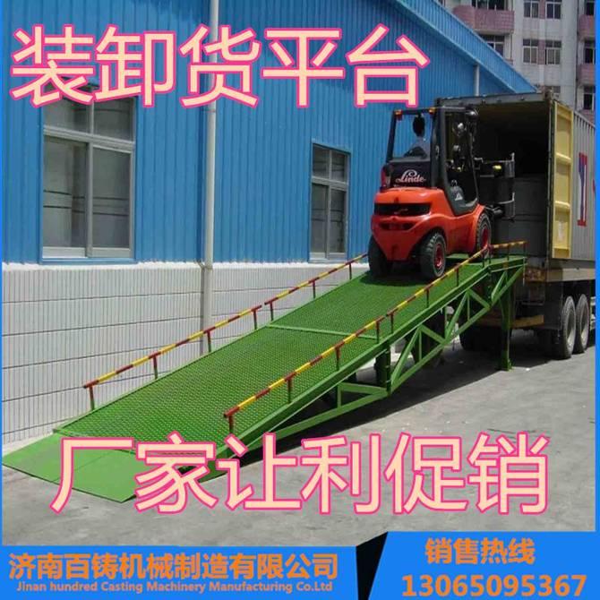 柜铁架装 卸货平台移动坡道过桥叉车装 箱装 箱平台移动登车桥 集装