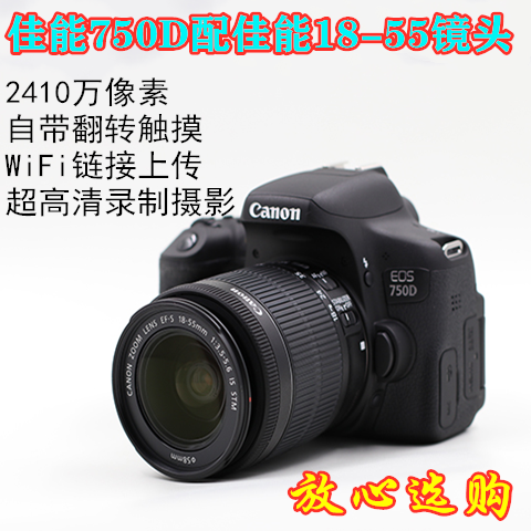 New special price Canon 750d entry-level students with WiFi travel HD SLR camera