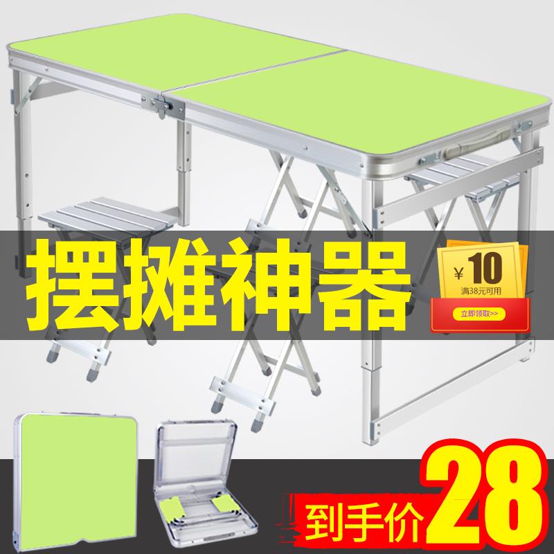 折叠桌户外摆摊地推地摊桌椅可伸缩手提餐桌广告桌野外吃饭小桌子