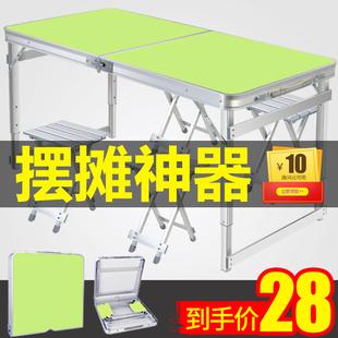 折叠桌户外摆摊地推地摊桌椅可伸缩手提餐桌广告桌野外吃饭小桌子品牌