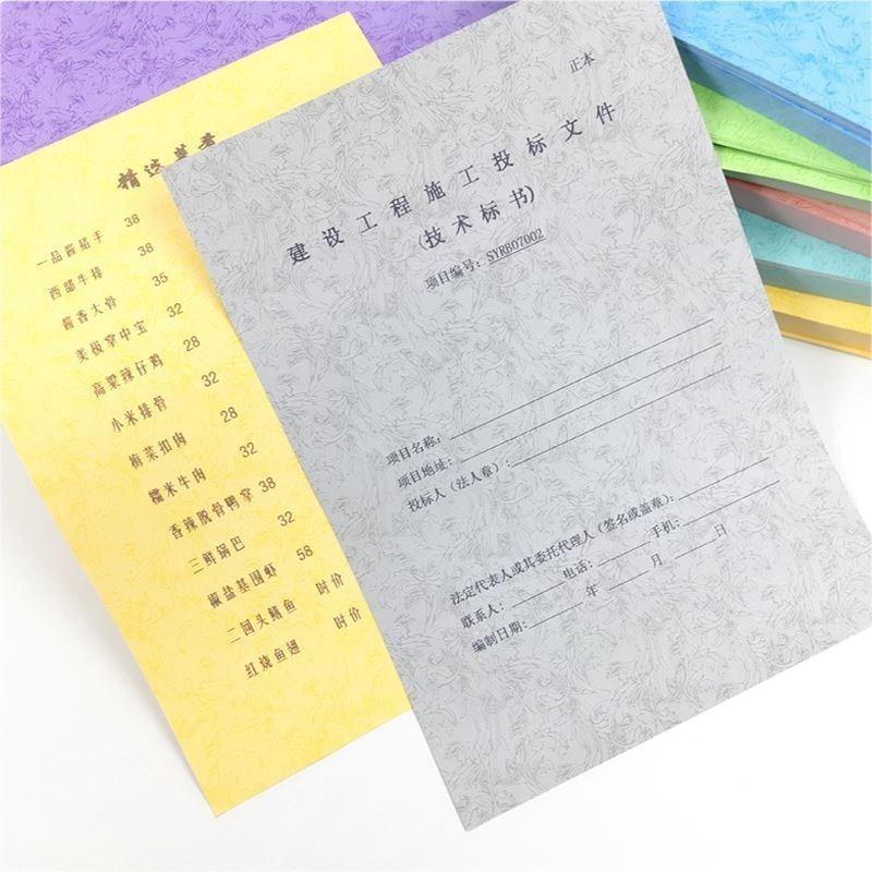 办公设备耗材相关服务->办公用纸->卡纸