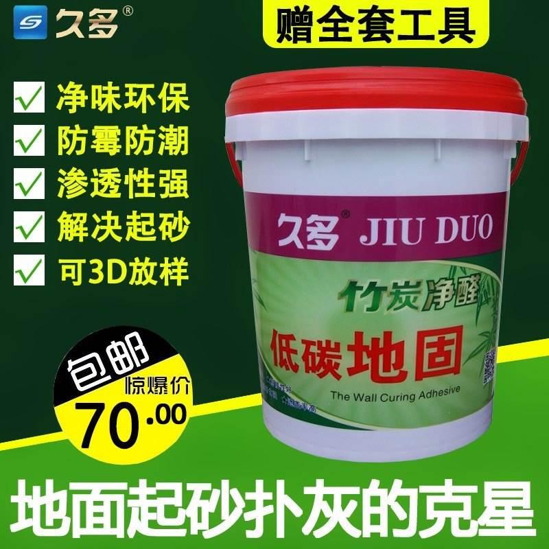 黄色墙固绿色地固 墙地面渗透固化剂水性环保界面剂拉毛墙锢