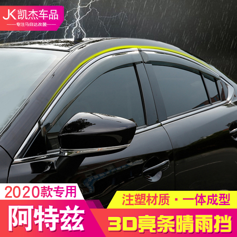 适用于马自达阿特兹2020款改装晴雨挡装饰车窗饰条雨眉挡雨板防水
