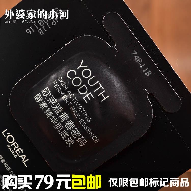 新品 欧莱雅青春密码酵素精华肌底液1ml 小黑瓶小样 滋润补水紧致
