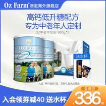 澳洲OzFarm中老年奶粉送礼营养早餐奶澳滋高钙无蔗糖礼盒装900g*2