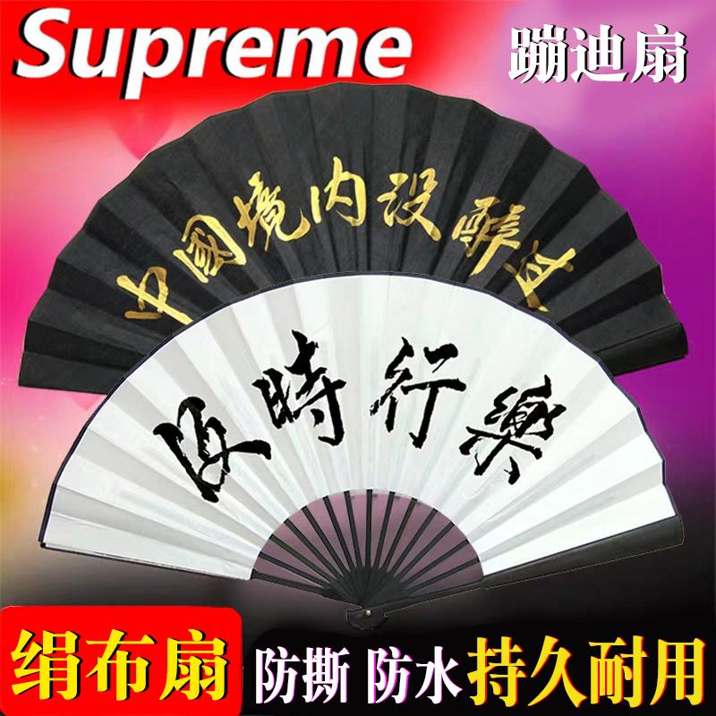 网红抖音酒吧蹦迪扇子女古风绢布题字折扇定制中国风男士蹦迪装备