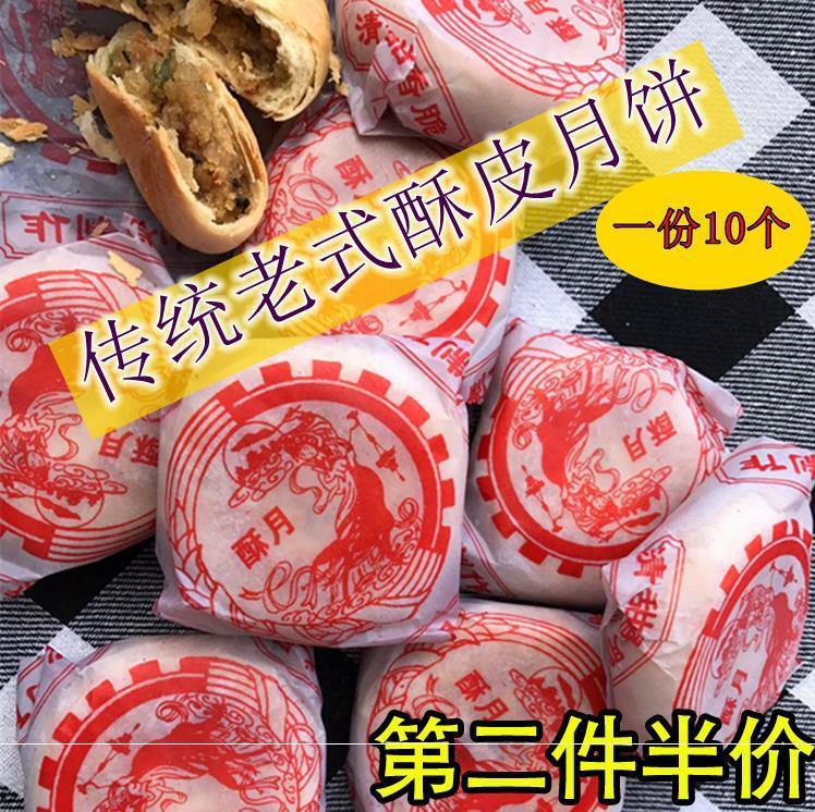 。湖北荆州特产手工苏式老式中秋酥皮月饼五仁芝麻冰糖月饼10个包