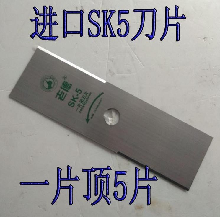 刀片sk5一字刀加长多功能配打草机限时抢购
